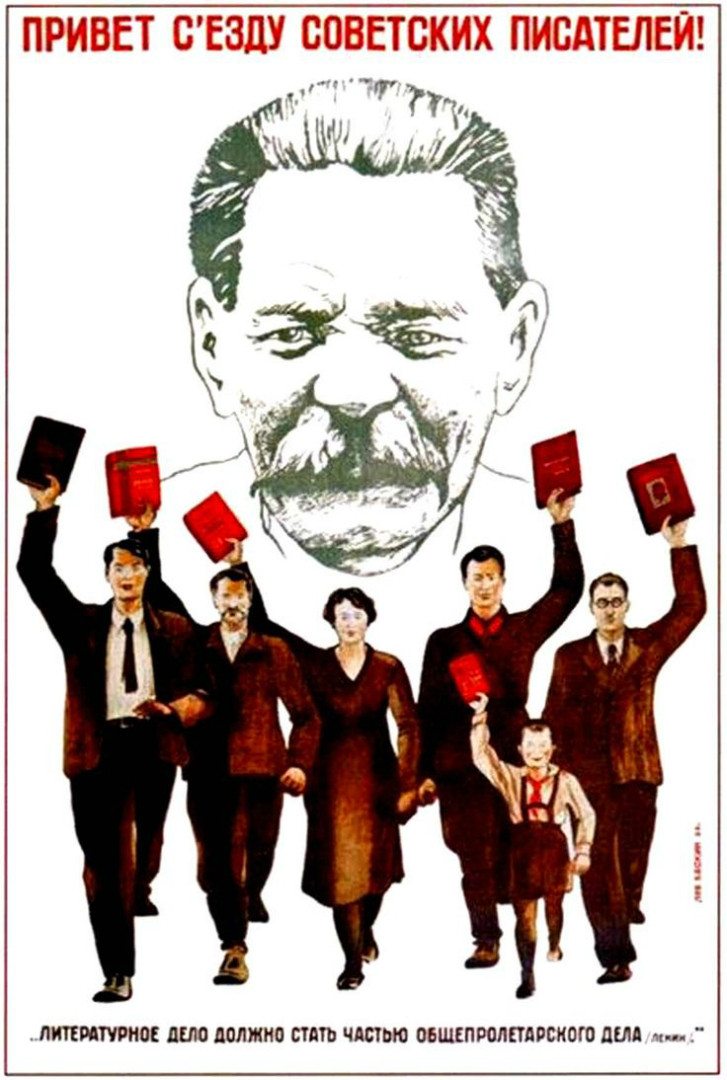 Плакат, посвящённый Первому съезду писателей СССР. 1934