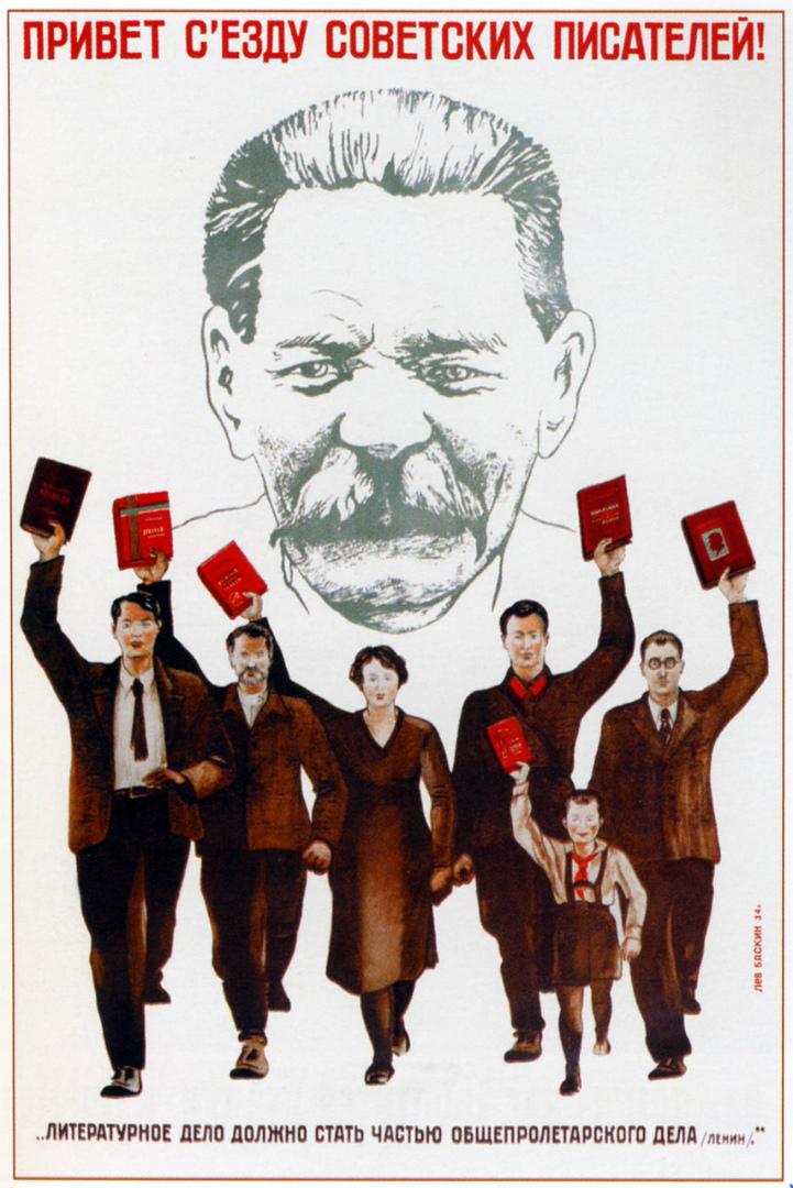 Плакат, посвящённый Первому съезду советских писателей. 1934