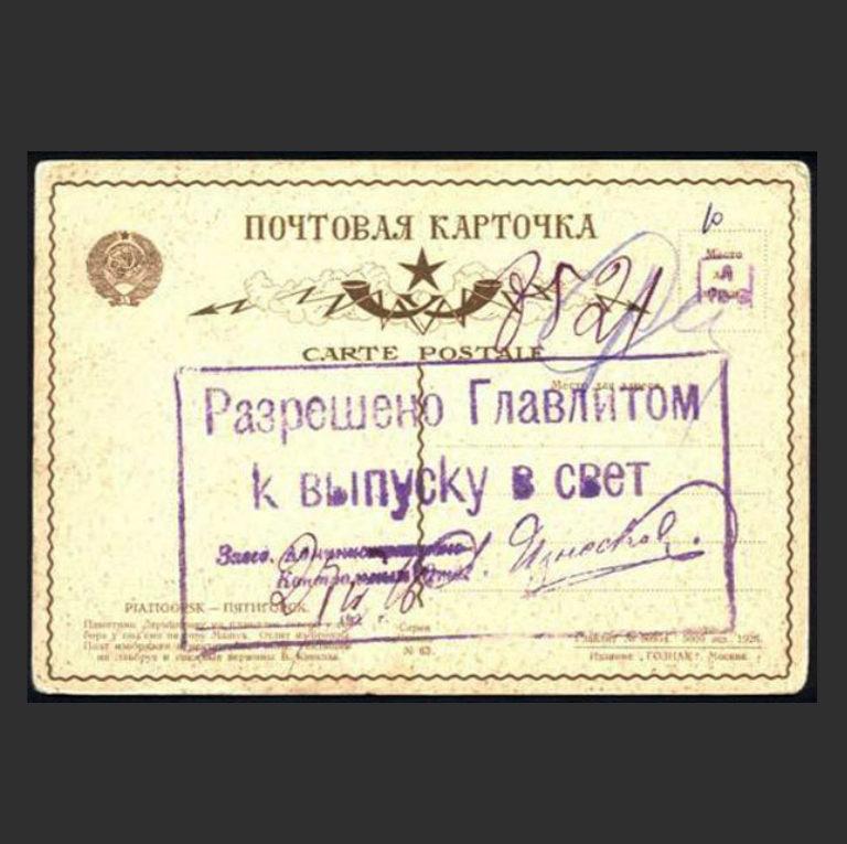 Почтовая карточка со штампом Главлита