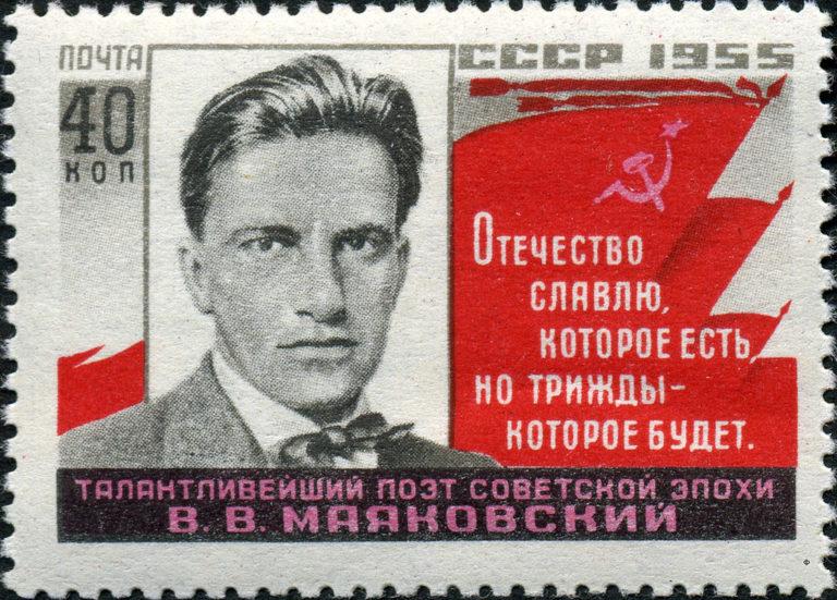 Почтовая марка СССР с портретом В.Маяковского. 1955
