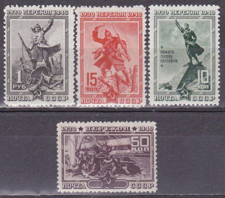 Почтовые марки СССР к 20-летию Перекопско-Чонгарской операции. 1940