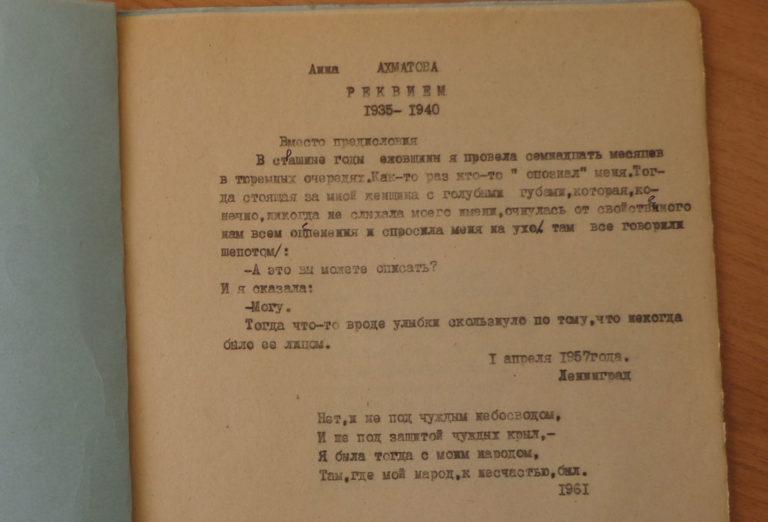 Поэма А. Ахматовой «Реквием». Самиздат, 1983