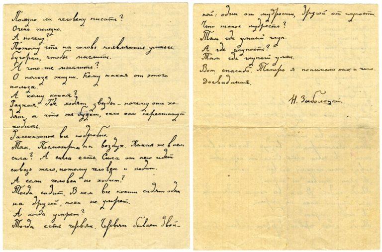 «Полезно ли человеку писать?». Автограф Н.А. Заболоцкого. 1926