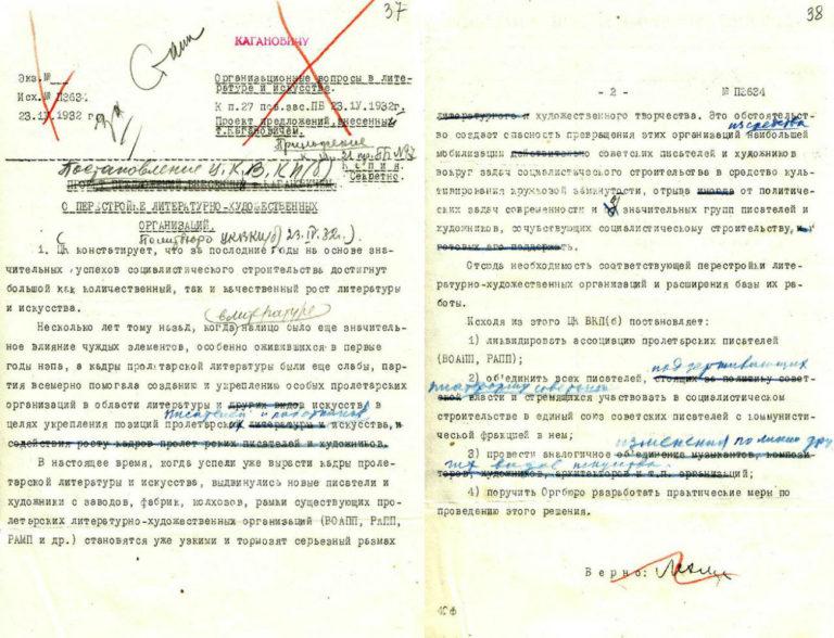 Постановление Политбюро ЦК ВКП(б) «О перестройке литературно-художественных организаций». 24 апреля 1932