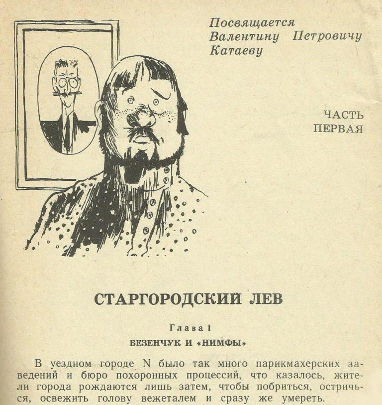 Посвящение Валентину Катаеву на 1-й странице романа «12 стульев». 1987