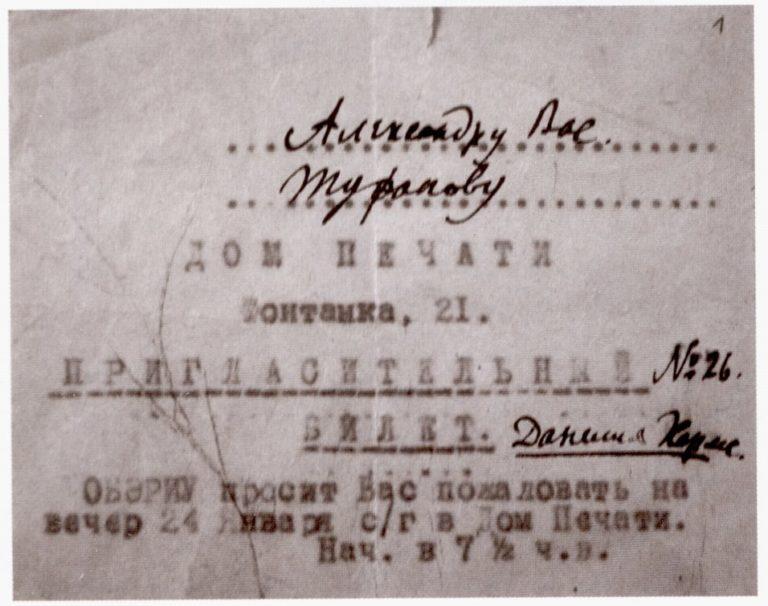 Пригласительный билет на вечер «Три левых часа» на имя А. В. Туфанова