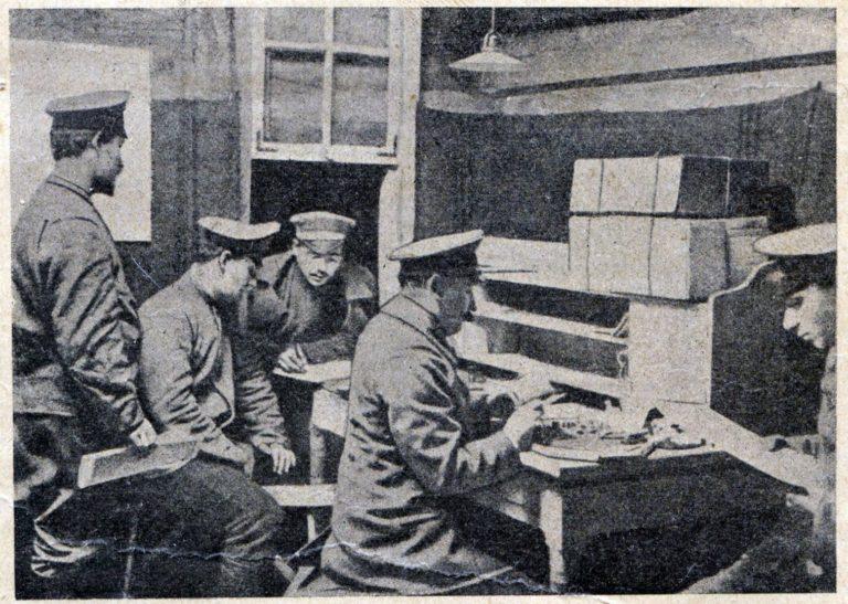 Просмотр корреспонденции с театра войны военной цензурой. 1915