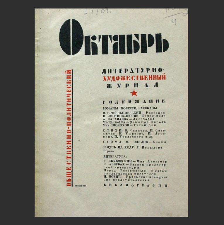 Публикация первых двух книг романа «Тихий Дон». Журнал «Октябрь», 1928