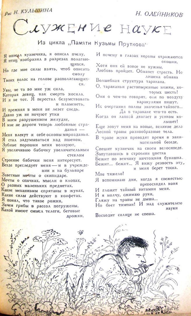 Олейников Н.М.  Хвала изобретателям
