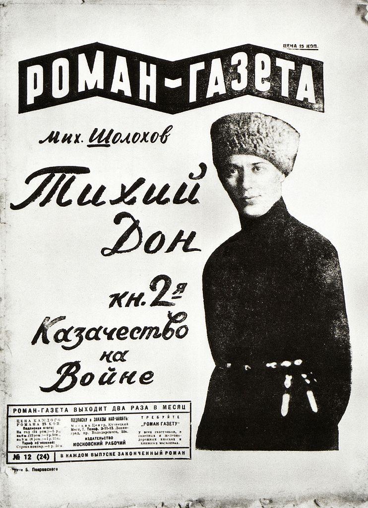 Публикация второй книги романа «Тихий Дон». Журнал «Роман-газета», 1928