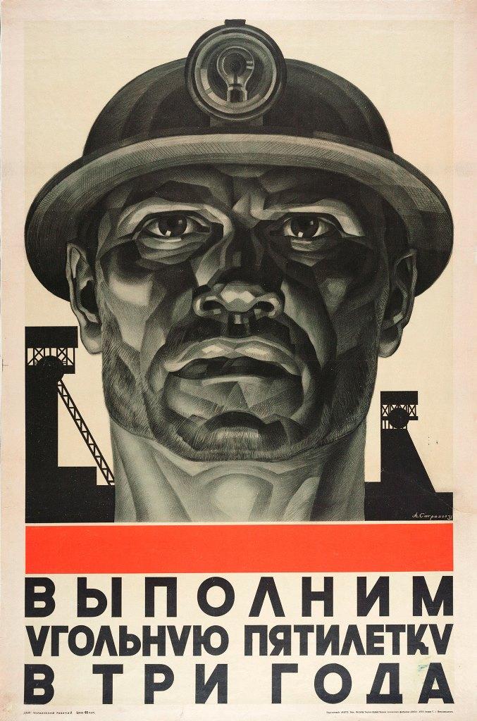 «Пятилетку – в три года!». 1931