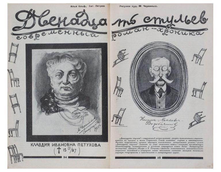 Разворот первого журнального издания романа «12 стульев». 1928