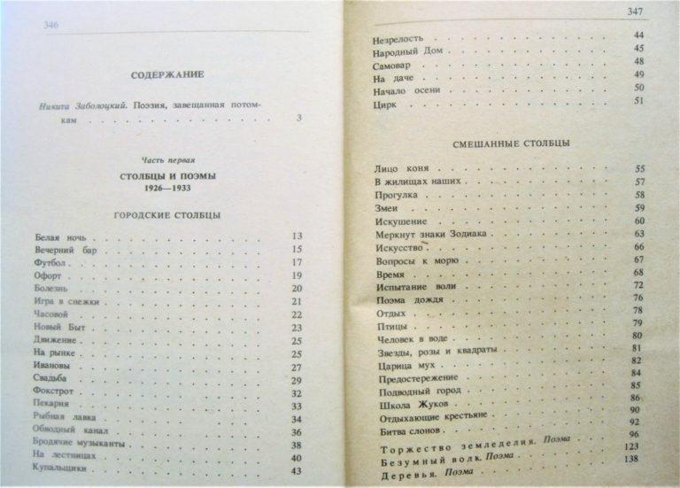 Заболоцкий Н.А. Столбцы и поэмы. Содержание сборника