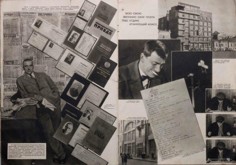 Разворот журнала «СССР на стройке». 1940