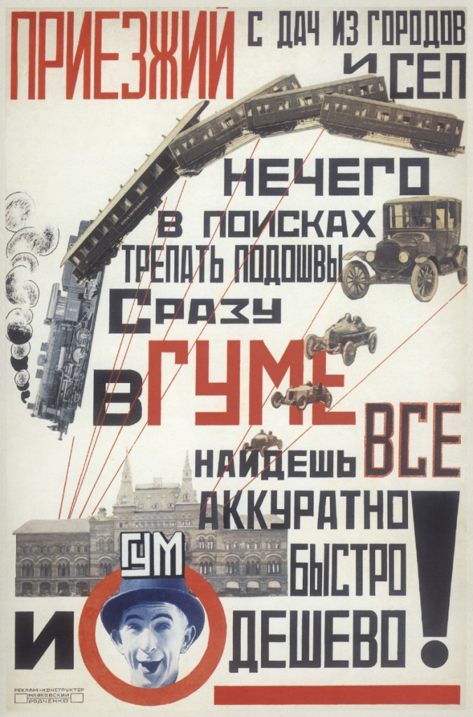Реклама ГУМа. 1923
