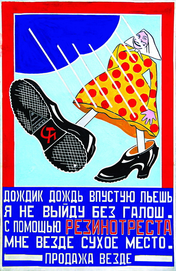 Рекламный плакат для Резинотреста. 1923