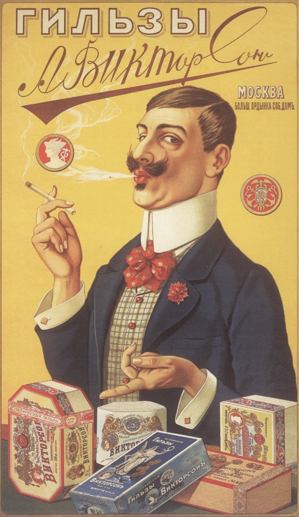 Рекламный плакат. 1905