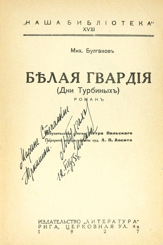 Рижское издание романа М.А. Булгакова «Белая гвардия». 1927