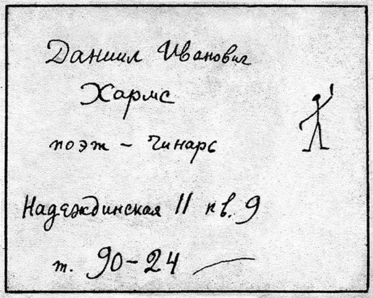 Рукописная визитная карточка Даниила Хармса. Ок. 1927