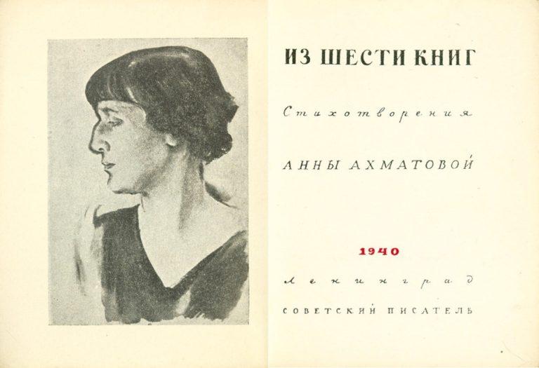 Сборник А. Ахматовой «Из шести книг». 1940