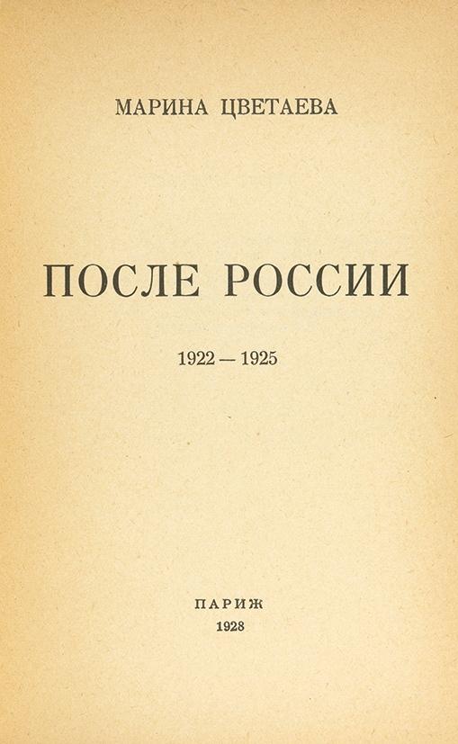 Сборник М. Цветаевой «После России». Париж, 1928