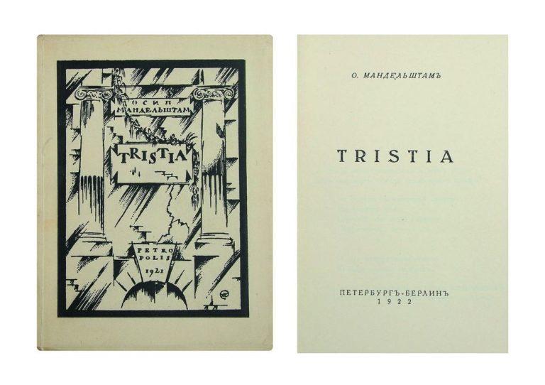 Сборник Tristia. 1922