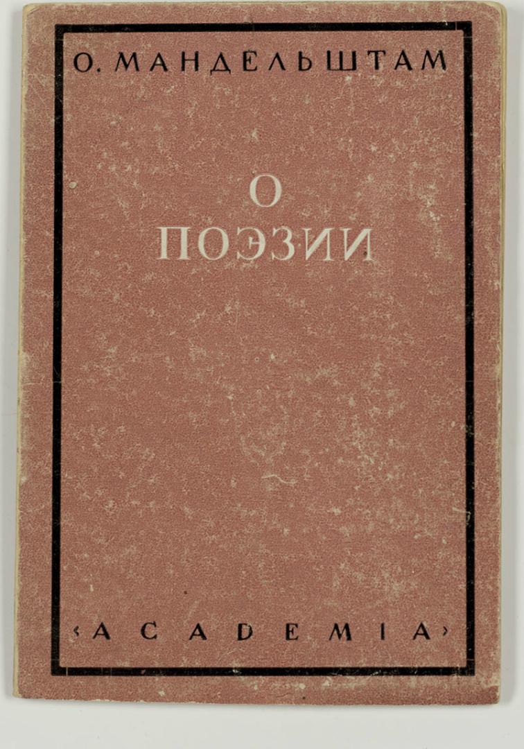 Сборник статей «О поэзии». 1928