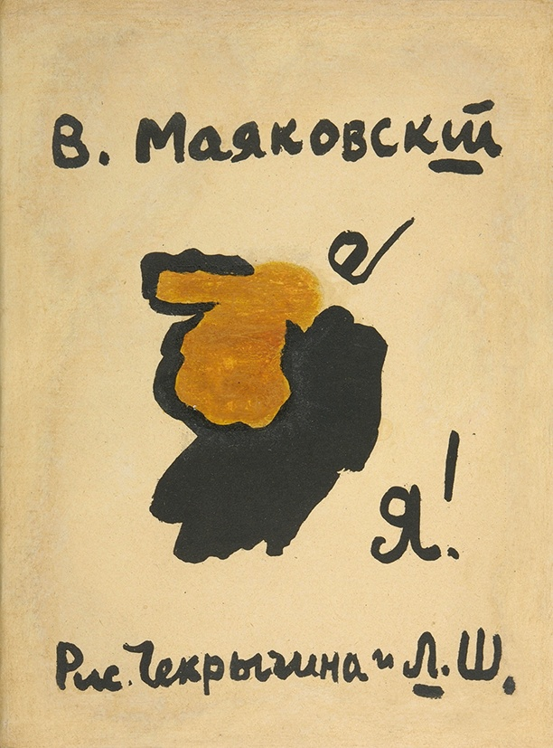 Сборник стихов В. Маяковского «Я!». 1913