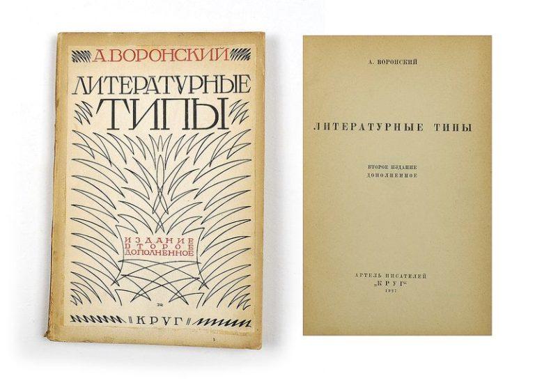 Сбрник статей А.К. Воронского «Литературные типы». 1927