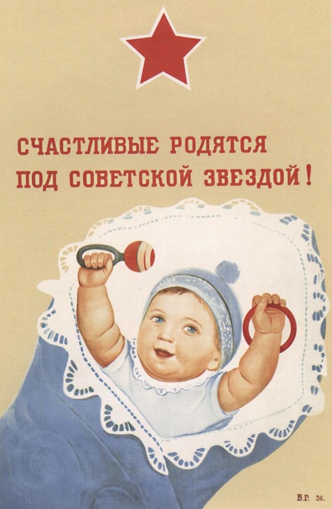 «Счастливые родятся под советской звездой». 1936