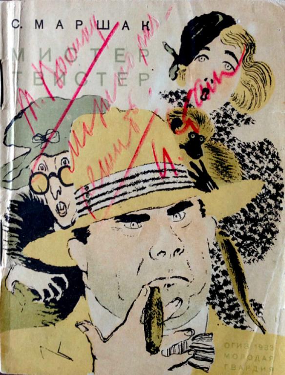 Сигнальный экземпляр книги С.Я. Маршака «Мистер Твистер», одобренный И.В. Сталиным и отправленный начальнику Главлита. 1933