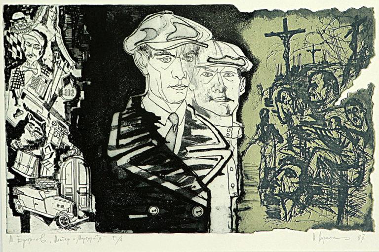 Следствие. Иллюстрация к роману «Мастер и Маргарита». 1987