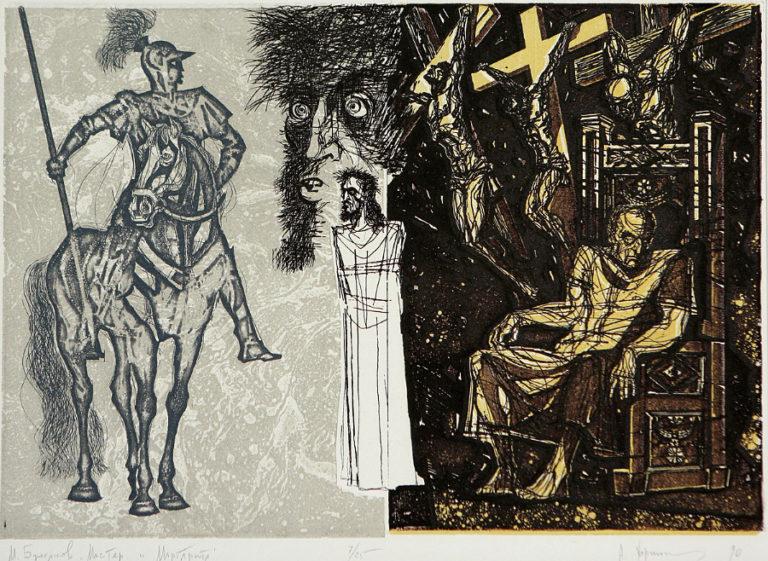 Сон Понтия Пилата. Иллюстрация к роману «Мастер и Маргарита». 1990