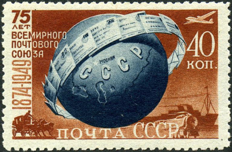 Советская марка. 1949