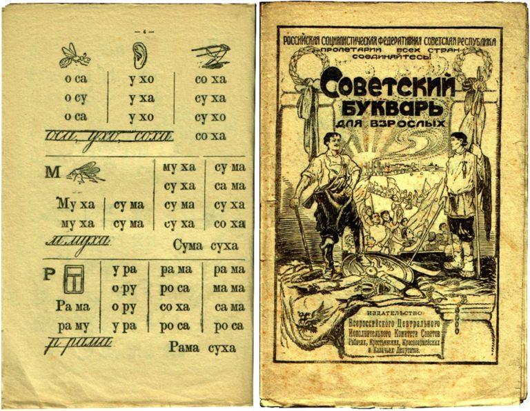 Советский букварь для взрослых. 1920