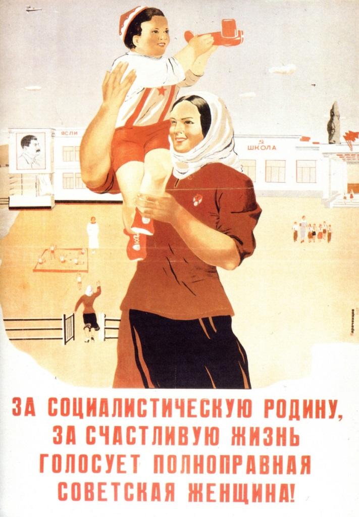 Советский плакат. 1937