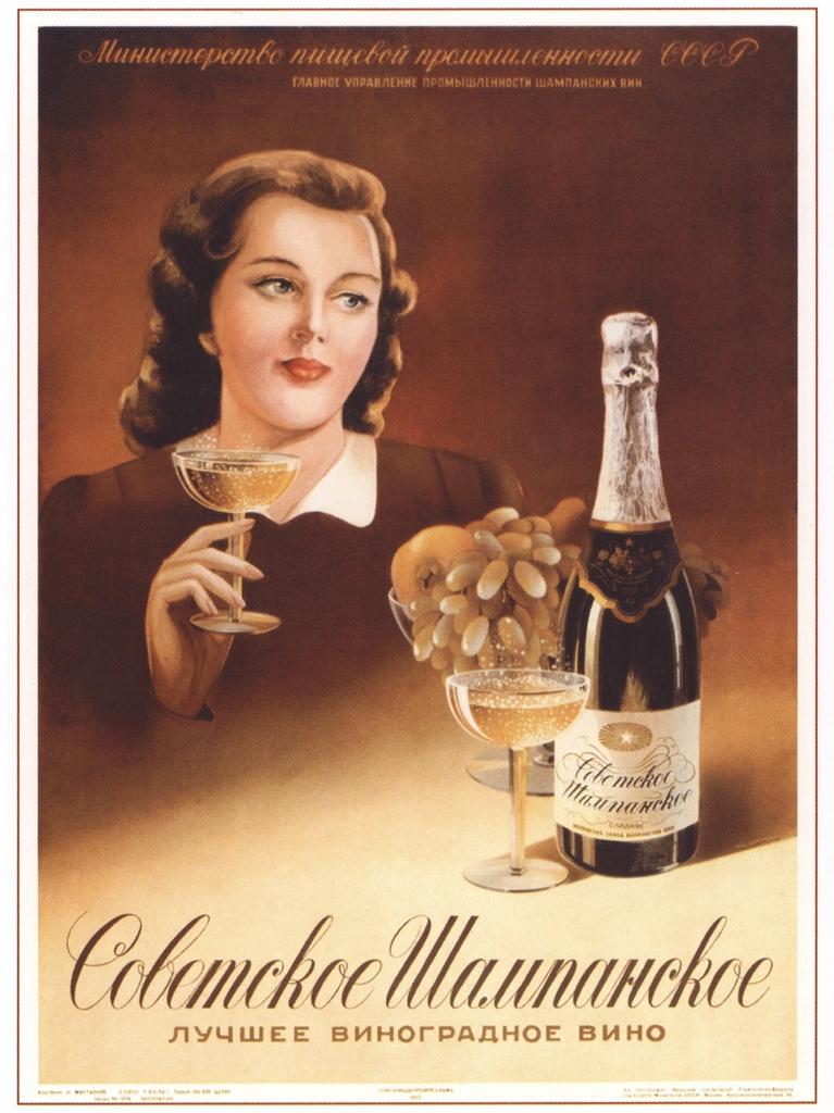 Советское шампанское. Лучшее виноградное вино. 1952