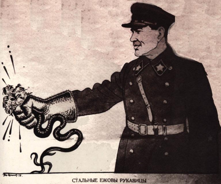 «Стальные Ежовы рукавицы». 1937