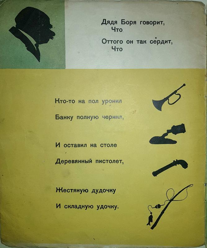 Страница из книги А. И. Введенского «Кто(вопрос)». 1931