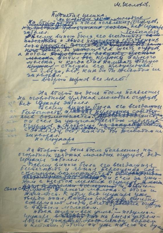 Страница рукописи романа М. А. Шолохова «Поднятая целина»