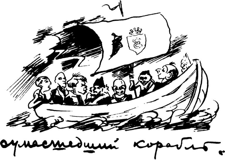 Сумасшедший корабль. 1921