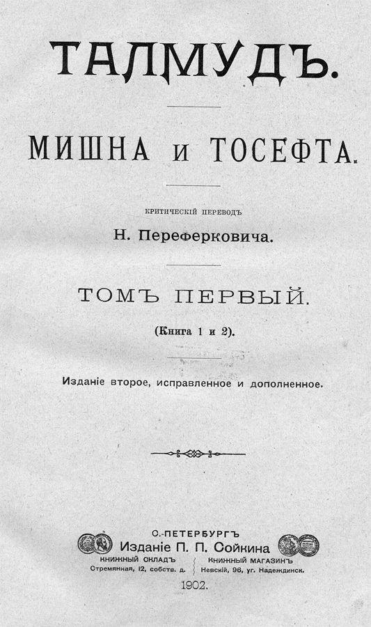 Талмуд. Мишна и Тосефта. 1902