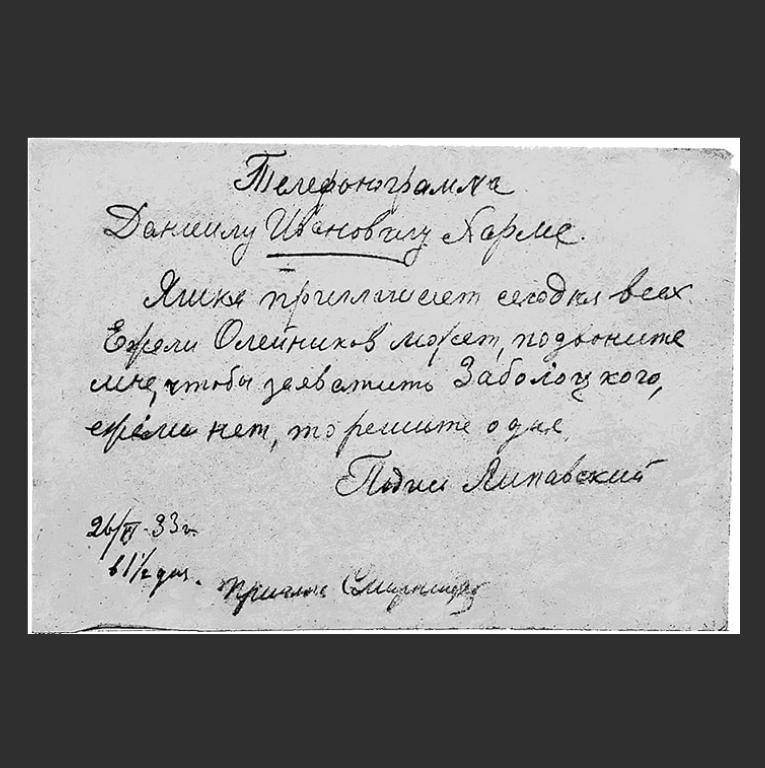 Телефонограмма Леонида Липавского Даниилу Хармсу. 1933