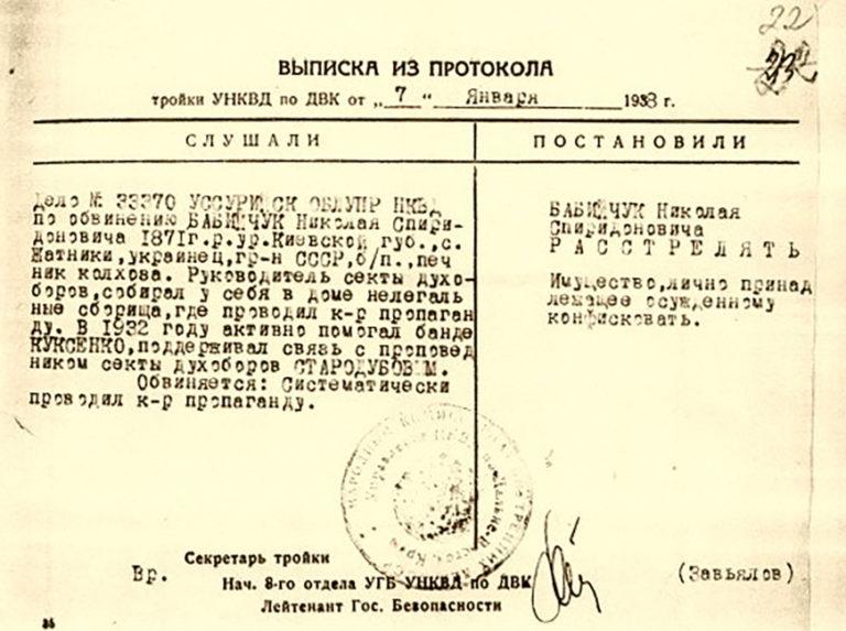 Типовая выписка из протокола заседания Тройки НКВД с приговором для вложения в личное дело осуждённого