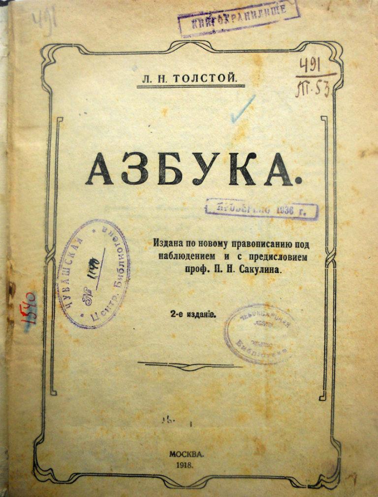 Титульный лист «Азбуки» Л.Н. Толстого. 1918