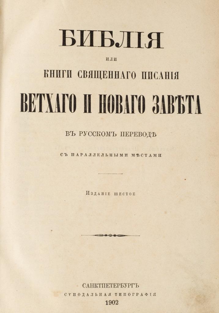 Титульный лист издания Библии. СПб, 1902