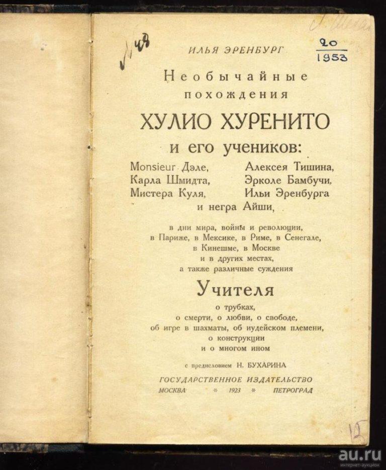 Титульный лист издания романа И. Эренбурга «Необычайные похождения Хулио Хуренито». 1923