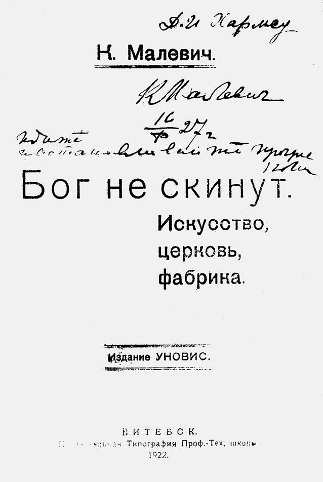 Титульный лист книги Казимира Малевича «Бог не скинут» с дарственной надписью: «Д.И. Хармсу. Идите и останавливайте прогресс». 1927