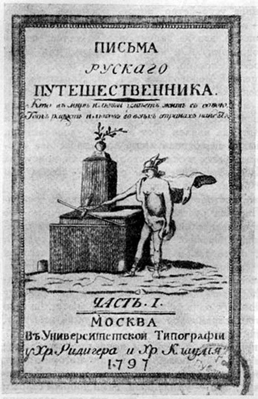 Титульный лист книги «Письма русского путешественника». 1797