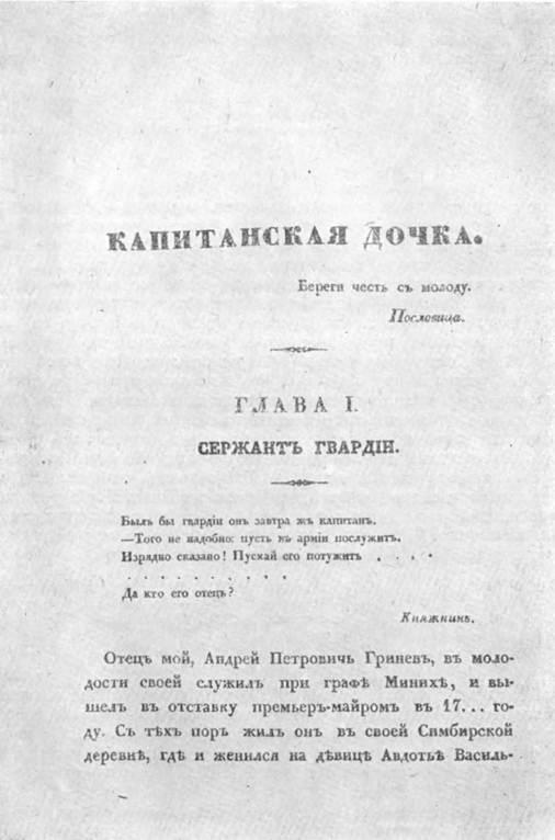 Титульный лист первого издания «Капитанской дочки». 1837